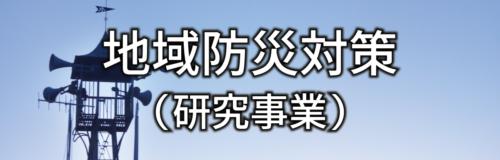 地域防災対策(研究事業)
